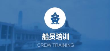 烟台船员海员培训